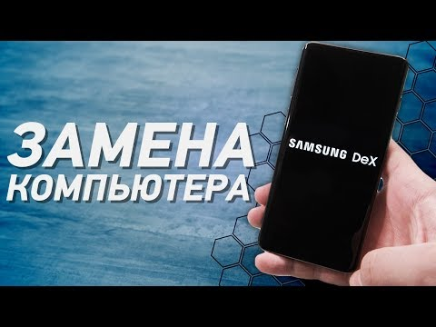 ЧЕСТНЫЙ обзор Samsung DeX –Превращение в ПК
