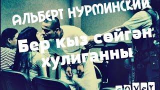 Альберт Нурминский - Бер кыз сойгэн хулиганны (cover)