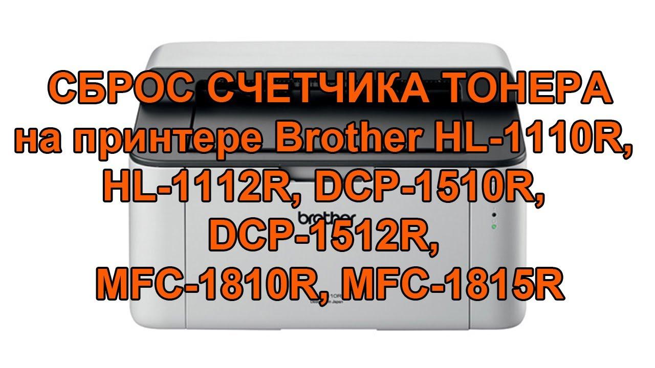 Драйвера для принтера brother dcp 1512r