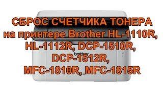 Как обнулить принтер BROTHER HL-1110R, HL-1112R, DCP-1510R, DCP-1512R, MFC-1810R, MFC-1815R(Инструкция по сбросу счетчика тонера (toner reset) на принтере BROTHER HL-1110R, HL-1112R, DCP-1510R, DCP-1512R, MFC-1810R, MFC-1815R 1., 2014-02-22T02:17:55.000Z)