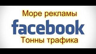 +++PlatinCoin.Фейсбук. Тонны трафика. Сотни тысяч просмотров!
