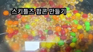 스키틀즈 팝콘 만들기 skittles popcorn