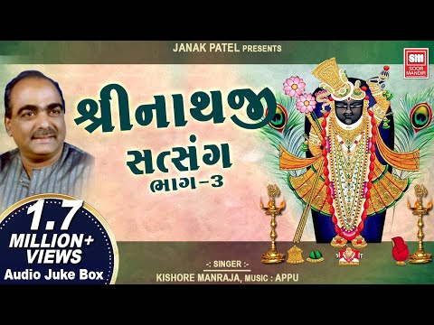 Shrinathji Satsang (Part 3) : Shreenathji Bhajan Gujarati : Kishor Manraja : Soormandir (Devotional)