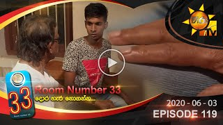 Room Number 33 | Episode 119 | 2020-06-03 Thumbnail