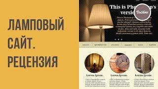 #03 Ламповый сайт. Рецензия на дизайн сайта подписчика. Дизайн-консалтинг