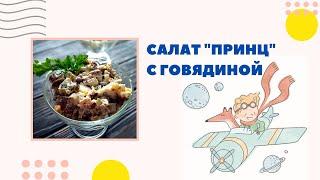Салат Принц с говядиной. Конкурент салату Оливье. Отличный вариант для праздничного стола.