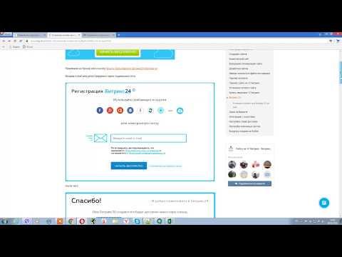 Установка виджета онлайн-чата Битрикс24 на сайт
