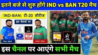 India vs Bangladesh T20 Match Timings & Live Streaming Details