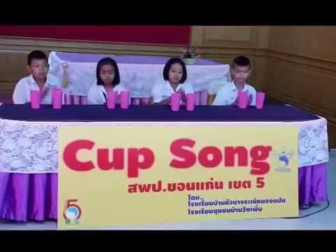 สพป.ขอนแก่น เขต 5  ท้าชนคลิป CUP SONG
