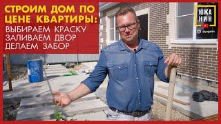Строим дом по цене квартиры: Выбираем краску, заливаем двор, делаем забор.