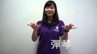 港島青年獅子會手語教學—興趣篇