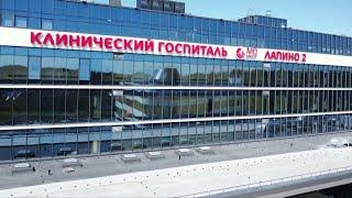 """В Московской области в госпитале """"Лапино"""" открыли новый хирургический комплекс."""