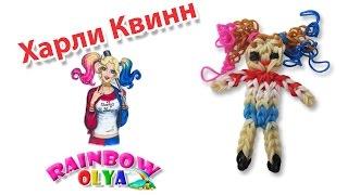 Харли Квинн из резинок на рогатке | Harley Quinn Rainbow Loom Charm