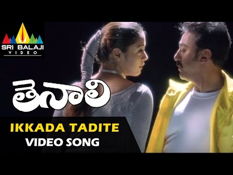 Thenali Songs   Ikkada Tadite Hastini Video Song   Kamal Haasan, Jyothika   Sri Balaji Video