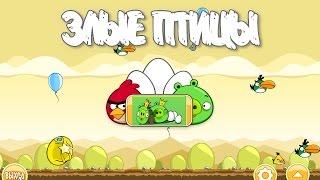Angry Birds. Mighty Hoax (level 5-21) 3 stars. Прохождение от SAFa