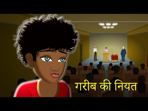गरीब की नियत Hindi kahaniya | Support Poor Students | Dind Dong – Hindi Kahani