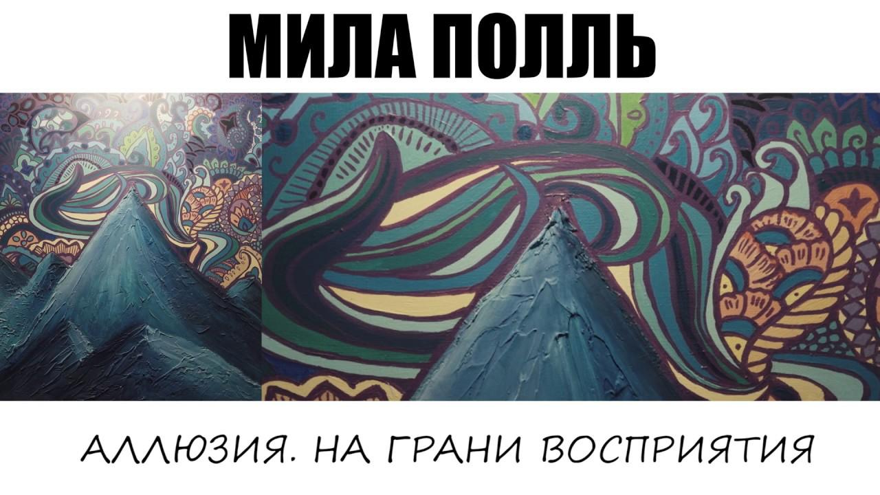 Обзорный ролик  Мила Полль