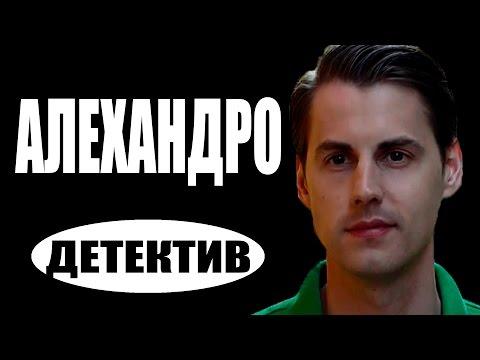 Алехандро (2017) детективы 2017, новинки фильмов, русские детективы