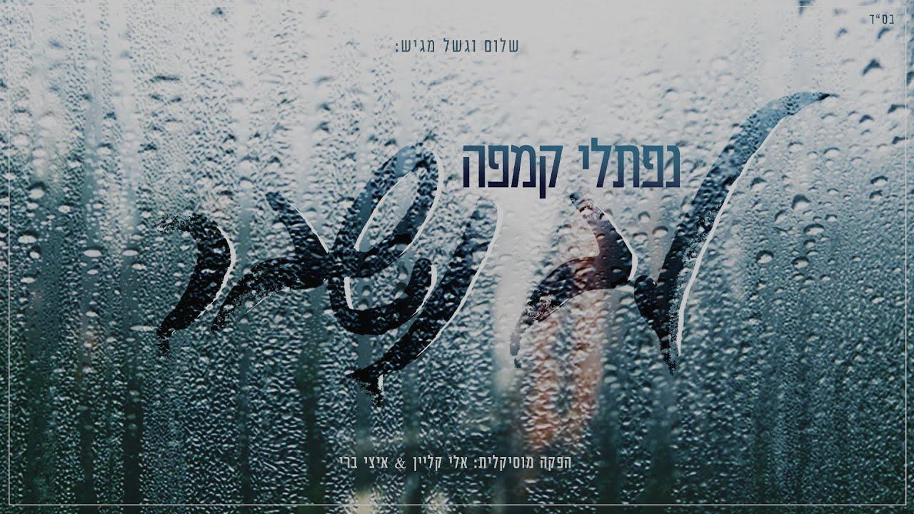 נפתלי קמפה - לב נשבר | Naftali Kempeh - Lev Nishbar