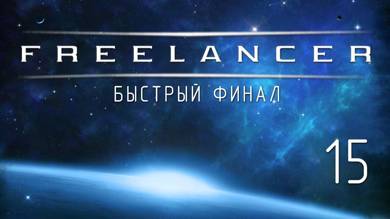 Freelancer - Прохождение в 1080p (Серия 15 - Быстрый Финал)