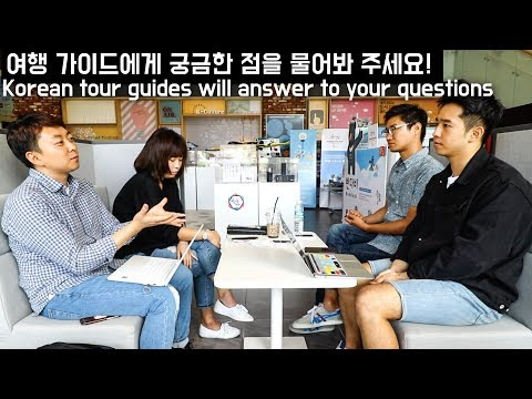 Korean Tour Guides will answer to your questions-현직 가이드들이 직접 질문 받습니다!! -