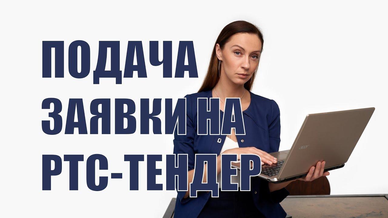Подача заявки на РТС Тендер - YouTube