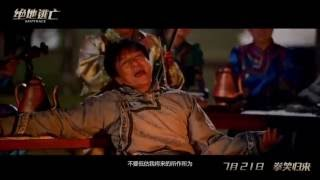 Rolling in the Deep (Jackie Chan)