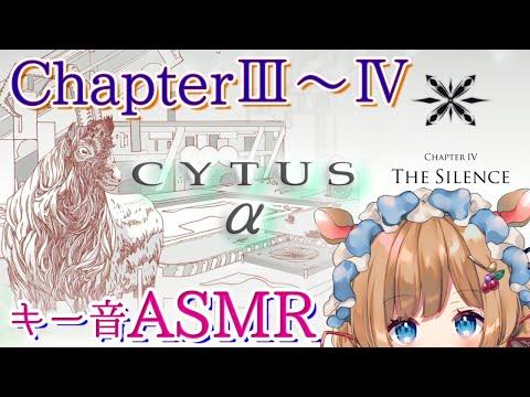 #7【Cytus α】ChapterⅢ~Ⅳ、初見HARD演奏(キー音ASMR)【#エリーコニファー/#にじさんじ】