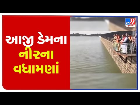 Former CM Vijay Rupani welcomes Rajkot's Aji dam water| Tv9GujaratiNews