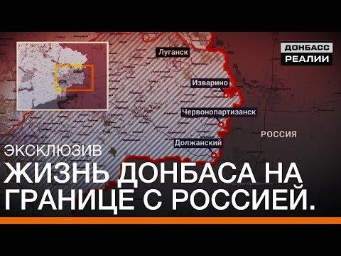 Жизнь Донбаса на границе с Россией. Эксклюзив | Донбасc Реалии