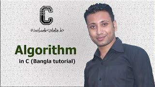 5.2 অ্যালগরিদম C programming Bangla Tutorial