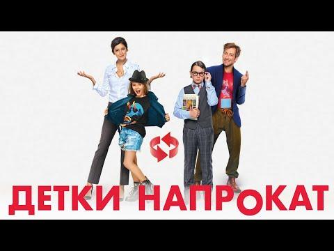 Детки напрокат фильм комедия (2017) - Ruslar.Biz