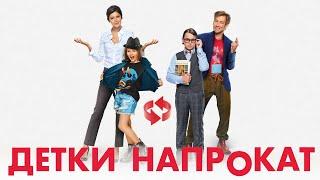 Детки напрокат фильм комедия 2017
