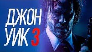 Джон Уик 3 [Обзор] / [Трейлер 2 на русском]