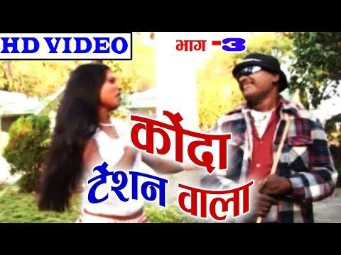 Sevak Ram   (Scene -3)   CG COMEDY   Konda Tention Wala   Chhattisgarhi Natak   Hd Video 2019