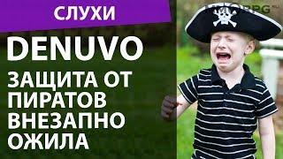 Denuvo. Защита от пиратов внезапно ожила. Слухи