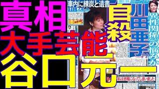 【削除注意!】大手芸能事務所ケイダッシュと川田亜子