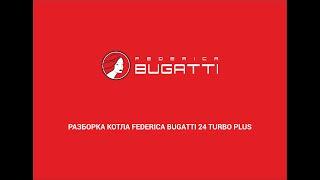 Разборка котла Federica Bugatti 24 turbo plus