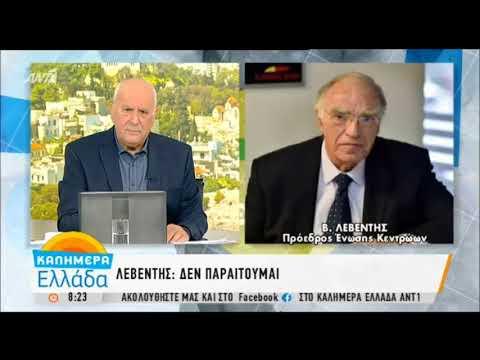 newsbomb.gr: Λεβέντης: Δεν παραιτούμαι τη Δευτέρα