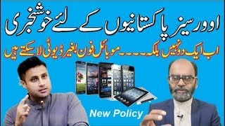 Govt  Changes the Mobile Phone Import Policy | No Duty or Tax on Personal Mobile Phones