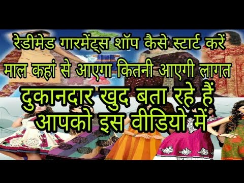 How To Start Ladies Readymade Garments Business With Low Investment In Hindi