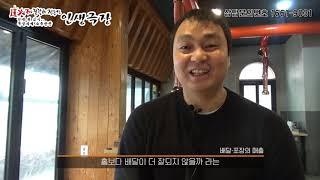 고기집프랜차이즈창업, 인생극장 쪽갈비 성남점 점주 인터…