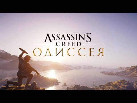 Assassin's Creed Odyssey Игрофильм