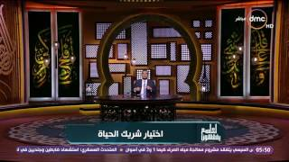 لعلهم يفقون - الشيخ رمضان عبد المعز .. لمن تزوج ابنتك؟ .. اختيار شريك الحياة