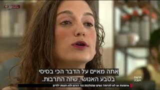 חדשות השבת - הנשים המעזות לומר: איננו רוצות לעשות ילדים | כאן 11 לשעבר רשות השידור