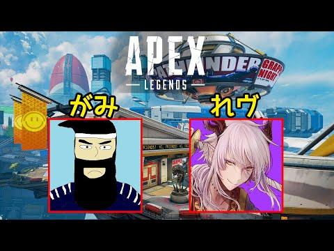 【Apexlegends】『がみさん』と遊ぼう【エーペックスレジェンズ】