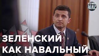 Почему Путин не произносит фамилию Зеленского, Безумный мир