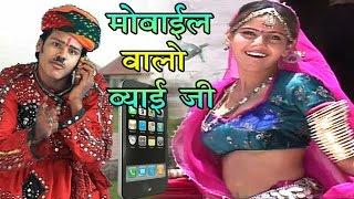 Download ✓Rajasthani Hits Songs    Mobile Wala Byai Ji    Rani Rangili    मोबाइल वाला ब्याई जी    ratan kudi MP3 song and Music Video