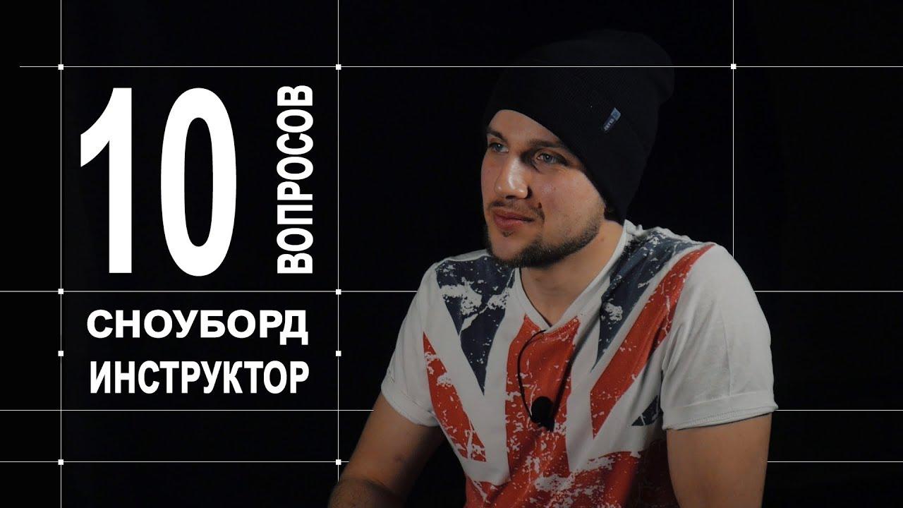 10 глупых вопросов СНОУБОРД ИНСТРУКТОРУ. КОНКУРС !