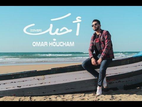( cover - Ahibek ) - OMAR HOUCHAM - حسين الجسمي - أحبّك (حصرياً)   2018